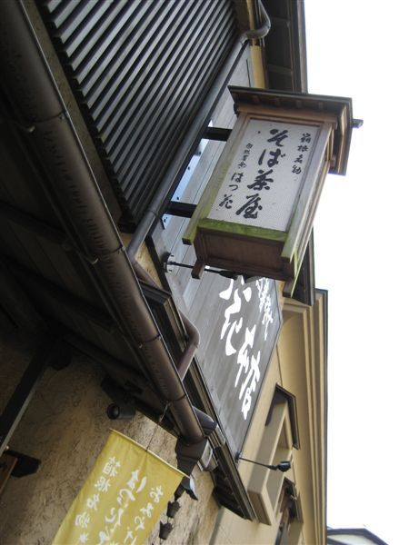 箱根-午餐地點 .JPG