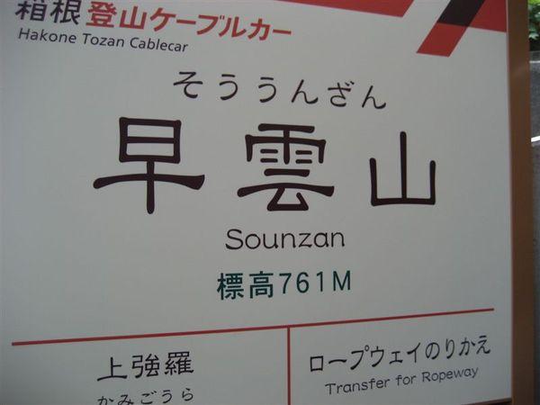 箱根-早雲山到了.JPG