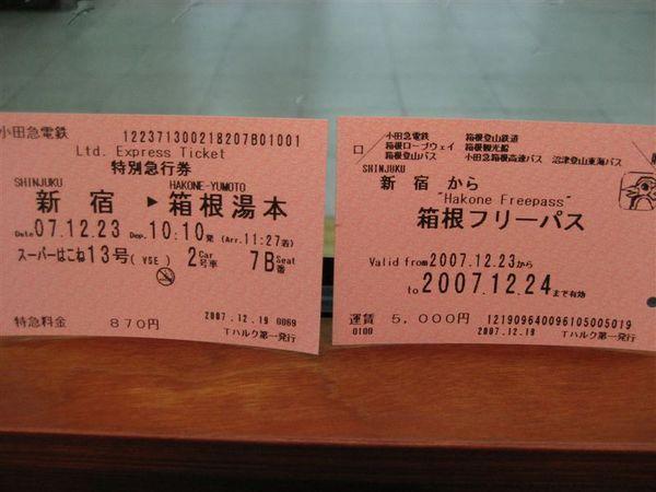箱根-票根.JPG