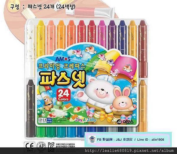 韓國AMOS無毒水蠟筆