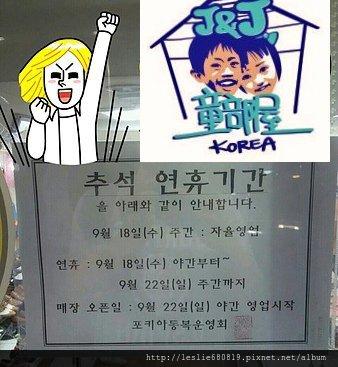 韓國中秋休市公告