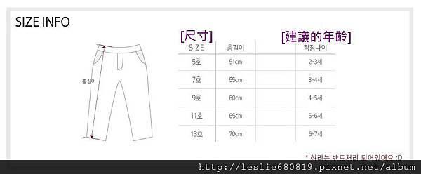 尺寸對照表 (3)