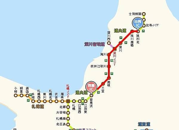 北海道高速公路