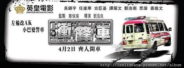 衝鋒車2.jpg