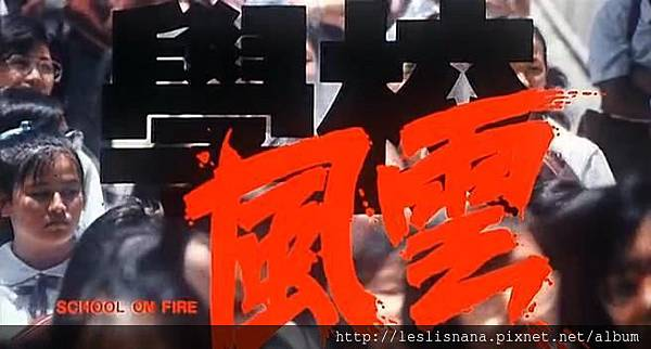 学校风云.School.On.Fire.1988.DVD.X264.2Audio.AAC_2015827212521