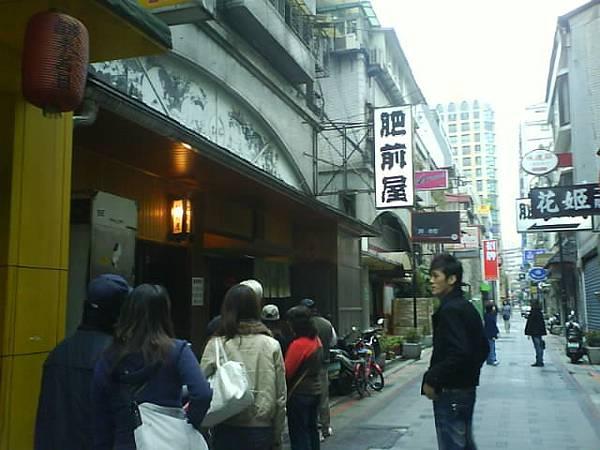 肥前屋鰻魚飯.JPG