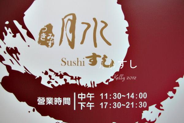 月水壽司,台中美食餐廳,日本料理 078
