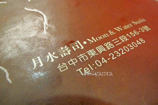 月水壽司,台中美食餐廳,日本料理 073