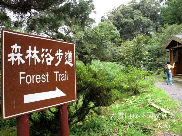 大雪山森林國家公園 2012-09-15 059
