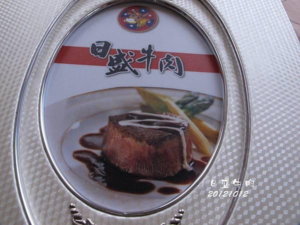日盛牛肉.僑園吃到飽 2012-10-12 001