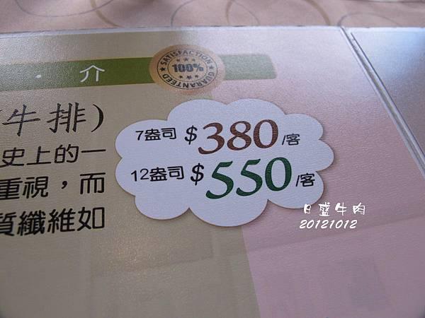 日盛牛肉.僑園吃到飽 2012-10-12 003