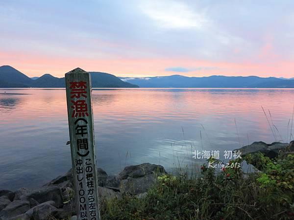 洞爺湖畔,羊蹄山明水公園 (6).jpg