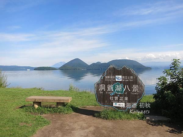 洞爺湖畔,羊蹄山明水公園 (10).jpg