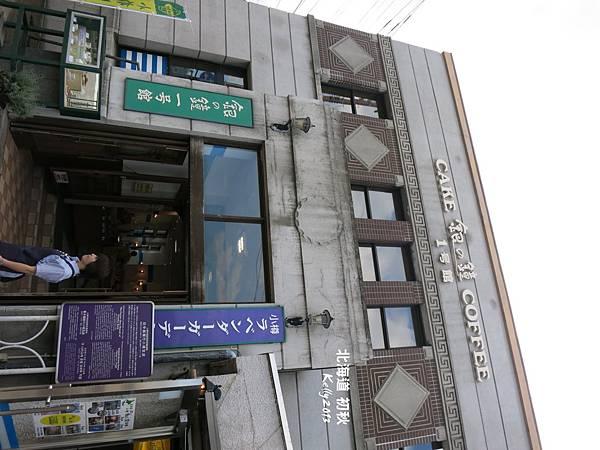 小樽運河,北一哨子館 (22).jpg