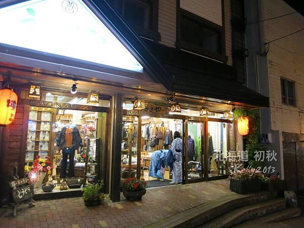北海道初秋-尼克斯海洋公園 (54)