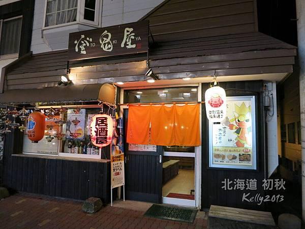 北海道初秋-尼克斯海洋公園 (56)