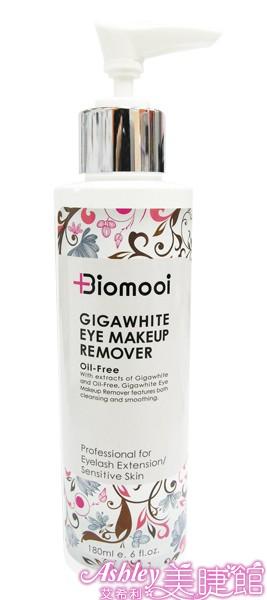 Biomooi植睫專用眼部卸妝水