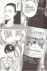 Caymus