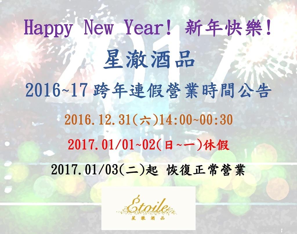 營業時間異動公告2016 17 跨年.jpg