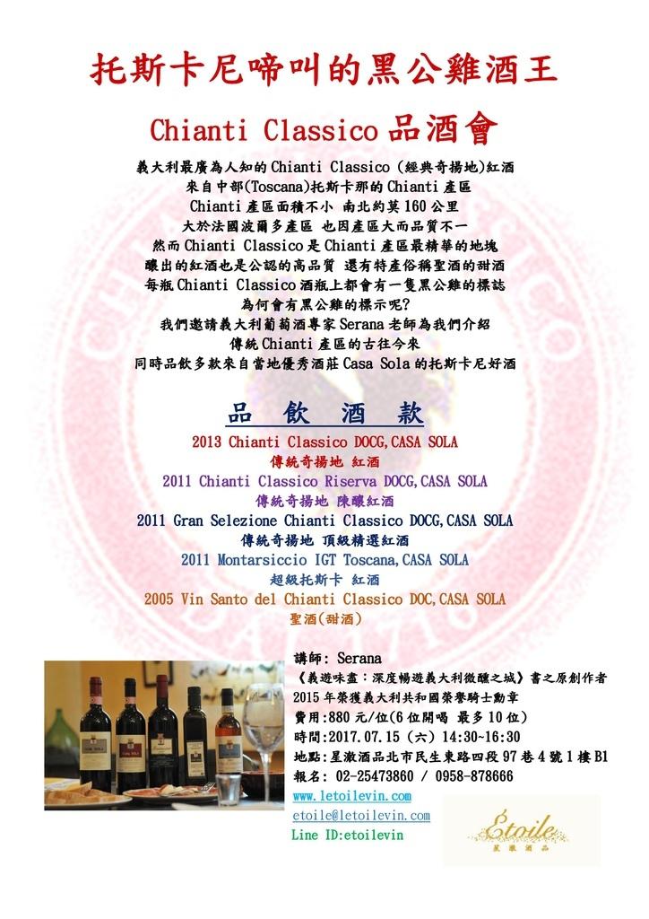 Chianti品酒會170715.jpg