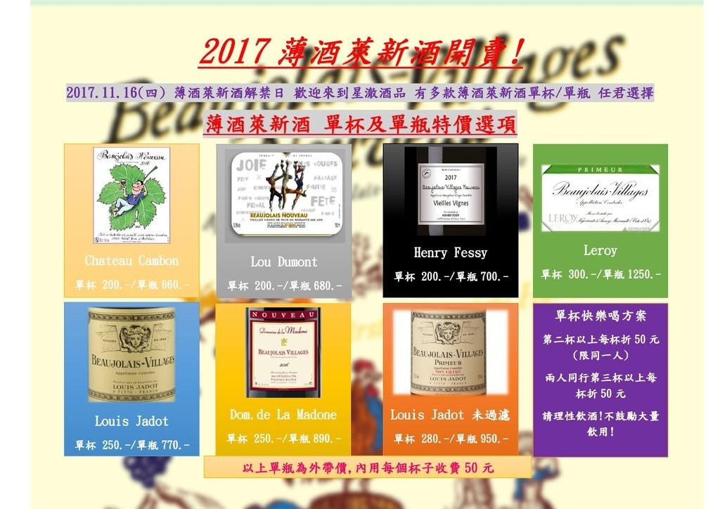 2017 Beaujolais Nouveau 薄酒萊新酒開賣 171116.jpg