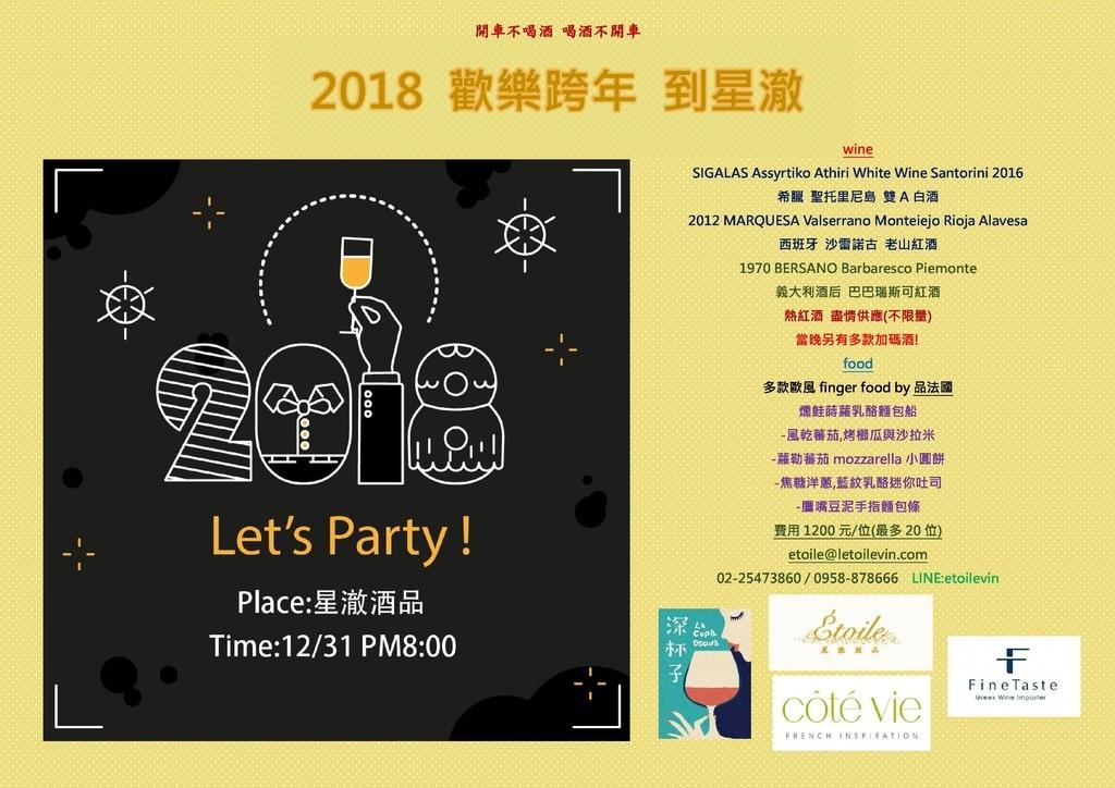 2018跨年Party171231.jpg