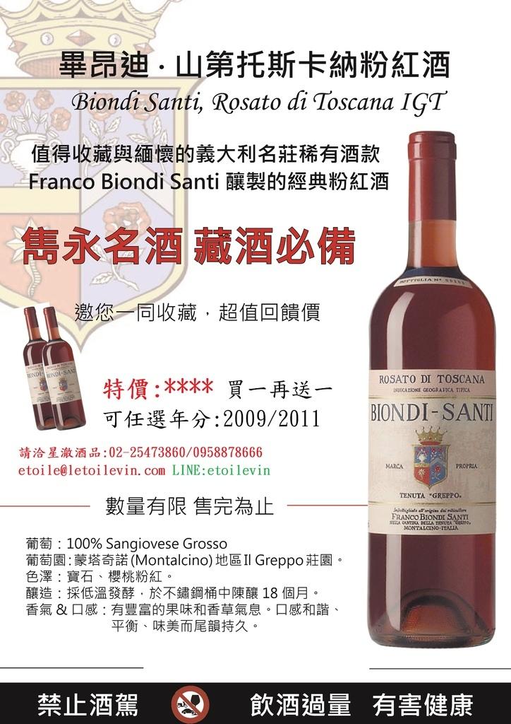 201807 Biondi-Santi Rosato出清特賣.jpg