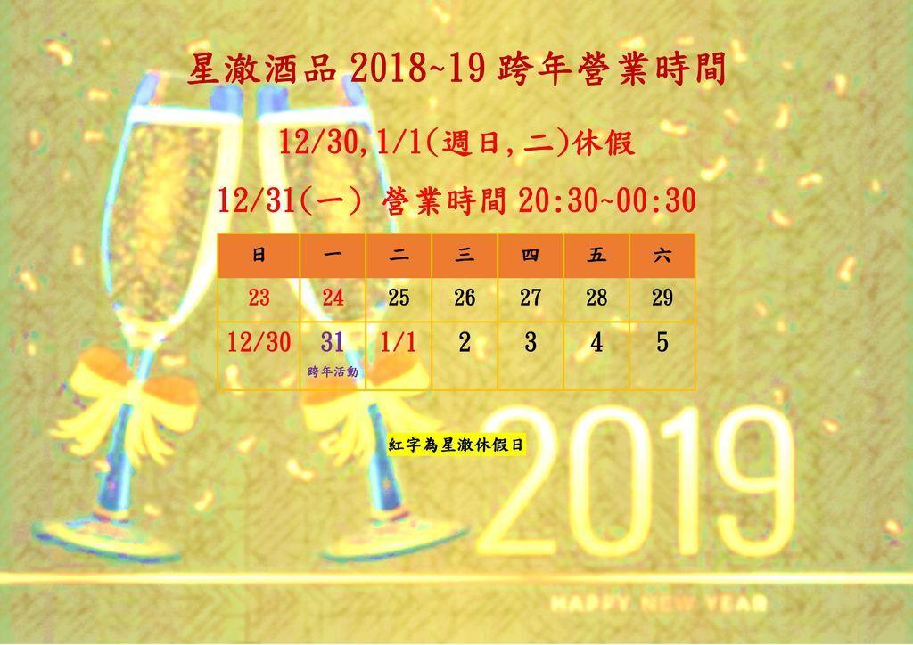 201819跨年營業時間異動公告.jpg