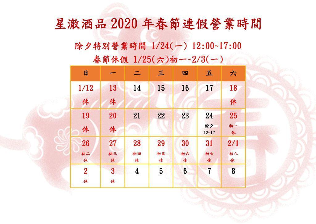 2020春節營業時間異動公告.jpg