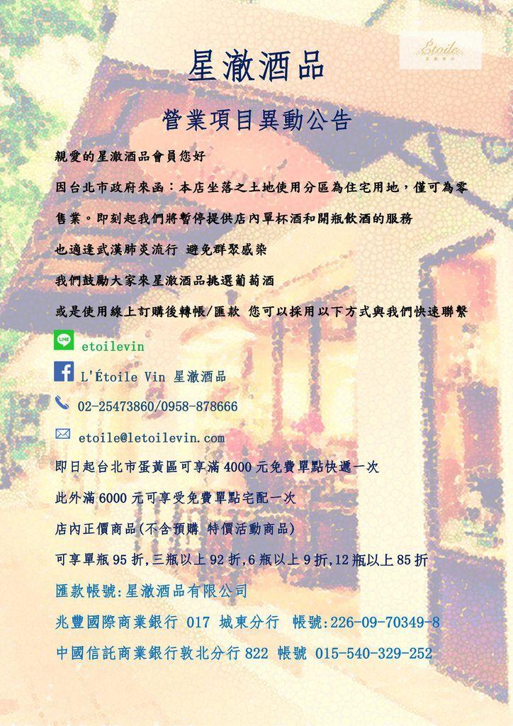 星澈酒品營業項目異動公告.jpg