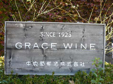 Grace wine.jpg
