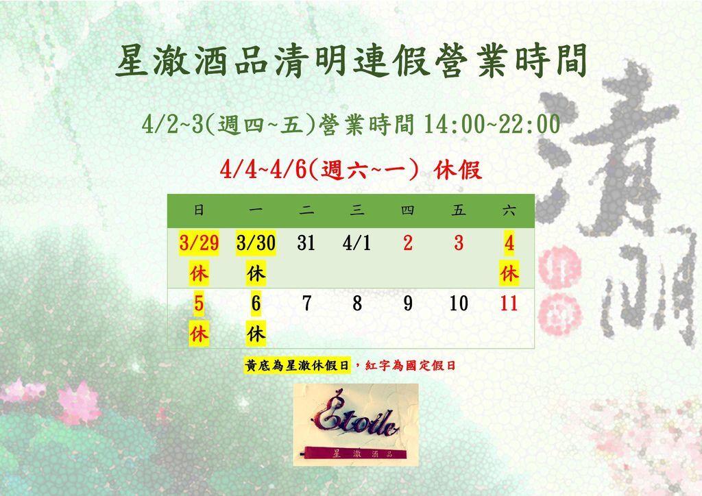 2020清明營業公告.jpg