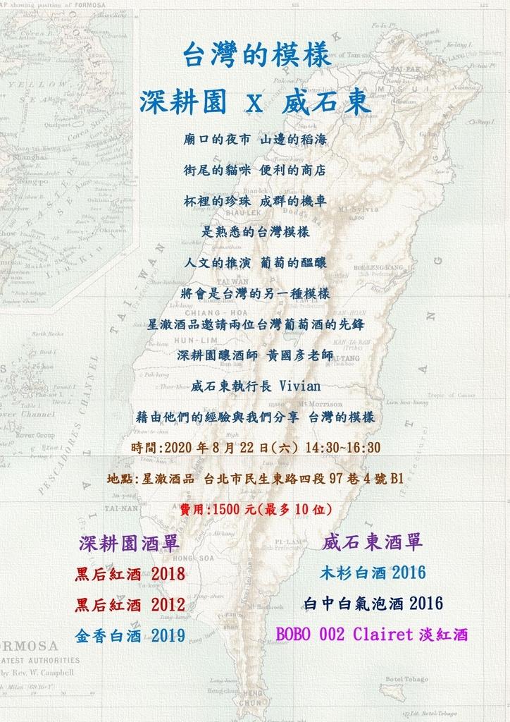 台灣的模樣20200822.jpg