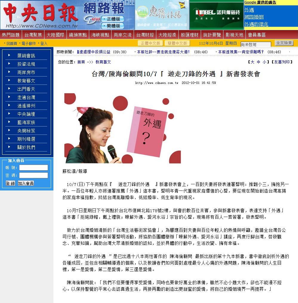 20121007_中央日報