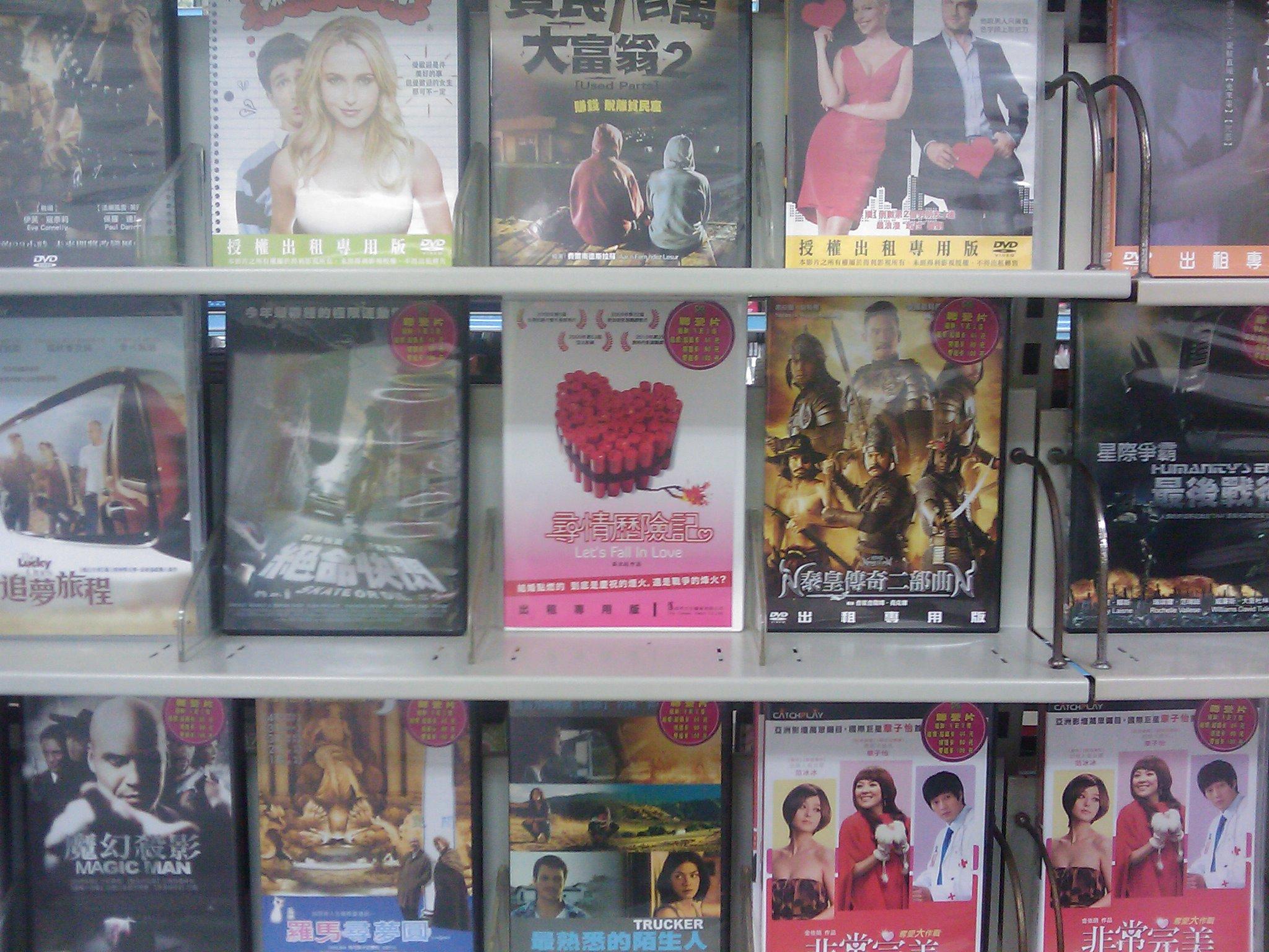 錄影帶店1.jpg