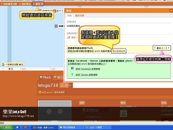MSN玩噗浪01
