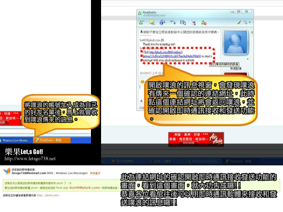 MSN玩噗浪04