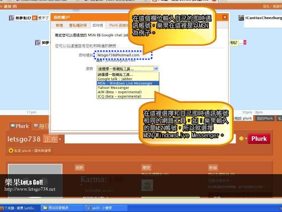 MSN玩噗浪02