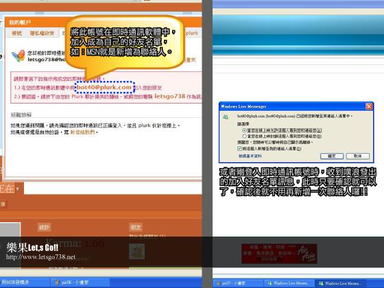 MSN玩噗浪03