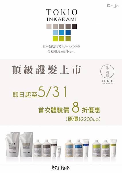 4.5京煥羽護髮活動