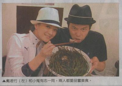 20090519 chinatimes D3 (戴君竹).jpg