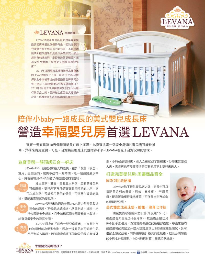 levana1