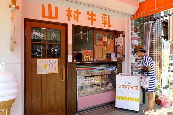 33-山村牛乳.JPG