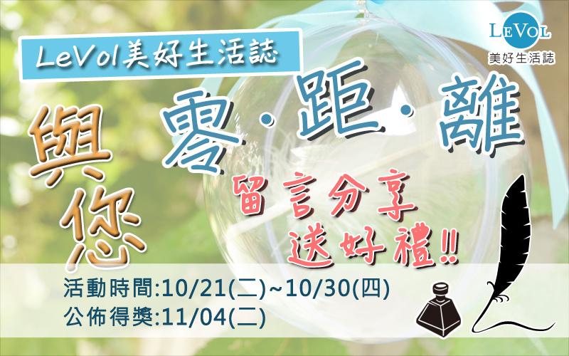 1021零距離活動(FB動態).jpg
