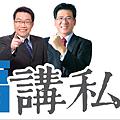 憲福講私塾_Logo2