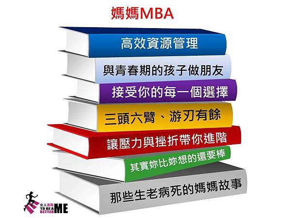 媽媽MBA.jpg