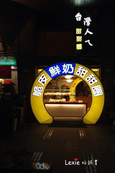 晴光市場-甜甜圈1