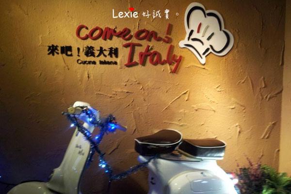 來吧義大利1