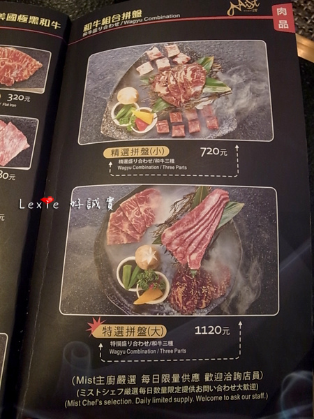 迷霧燒肉19