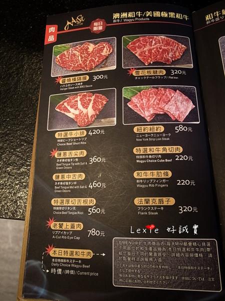 迷霧燒肉20